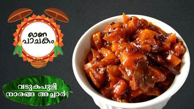 Sadya Vadukapuli  | Curry  Naranga Achar - വടുകപുളി നാരങ്ങ അച്ചാർ | ഓണവിഭവങ്ങൾ