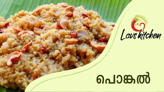 PONGAL   പൊങ്കൽ    Lavs Kitchen