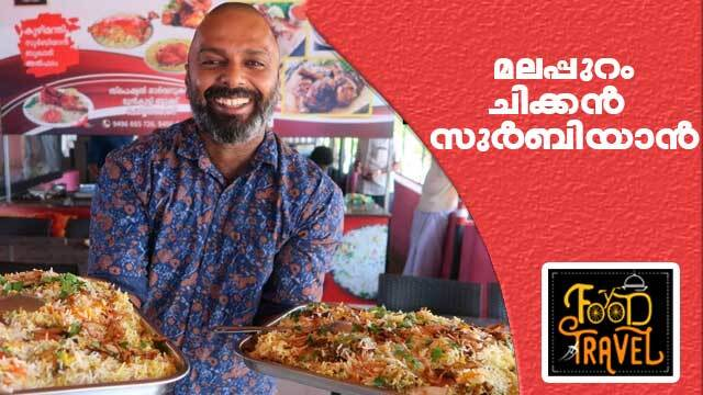 മലപ്പുറം ചിക്കൻ സുർബിയാൻ   Malappuram Chicken & Beef Zurbiyan    Food N Travel