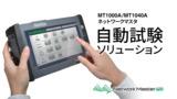 MT1000A/MT1040A ネットワークマスタ 自動試験ソリューション