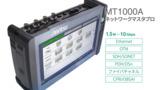ネットワークマスタプロ MT1000A イーサネット測定