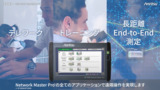 MX109020A Site Over Remote Access 導入編