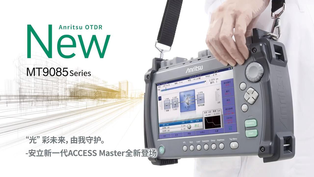 ACCESS Master MT9085 系列