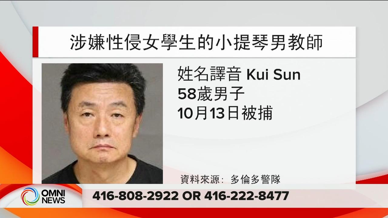 亚裔教师涉嫌性侵女童,警方呼吁民众提供线索- Oct 18, 2021 (ON)