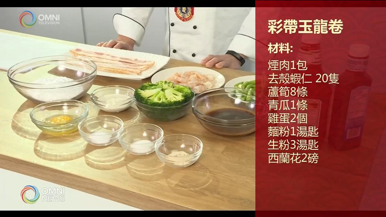 第一節醒獅隊表演與名廚上菜 — Feb 17, 2021 (ON)