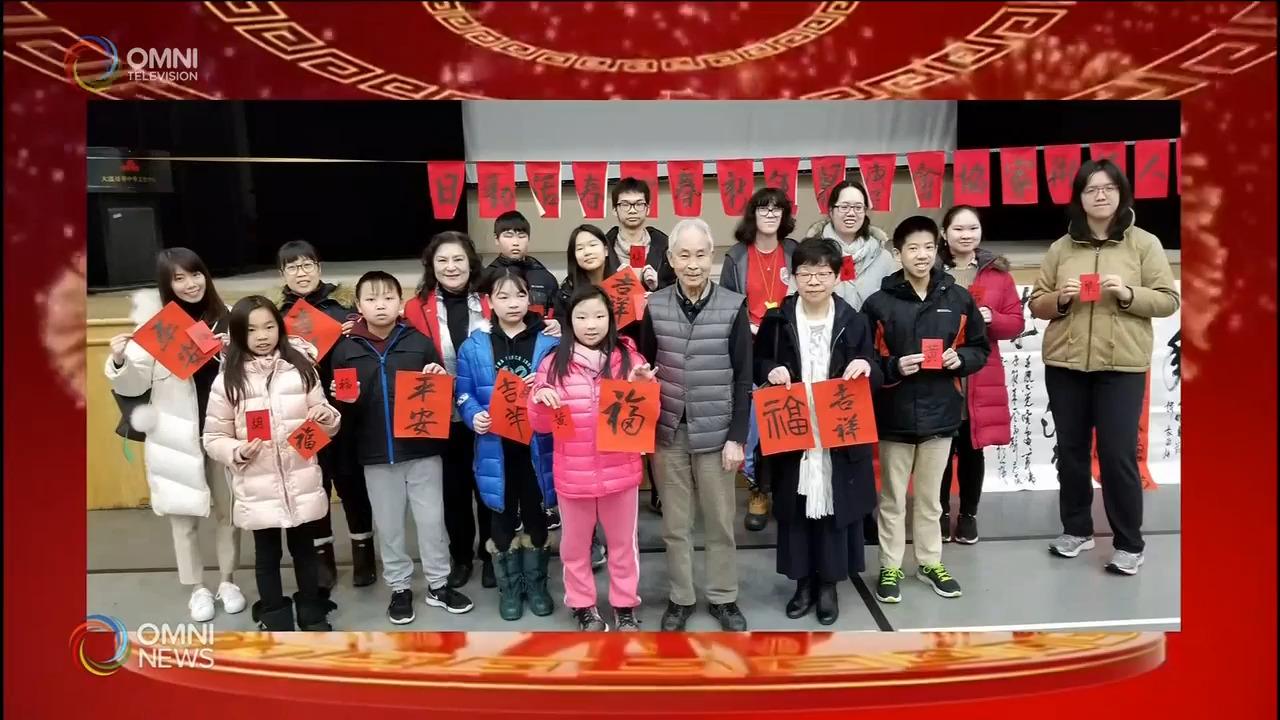 第二節溫哥華僑團過年與春節傳統 — Feb 17, 2021 (ON)
