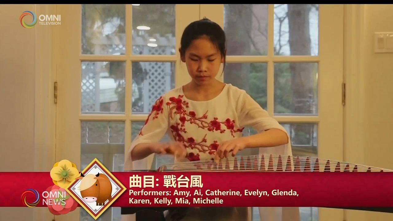 第三節元音琴社古箏表演 — Feb 17, 2021 (ON)